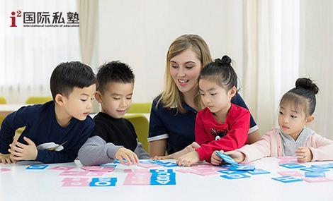 i2国际私塾儿童英语 - 大图