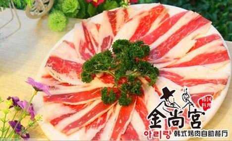 金尚宫韩式烤肉自助餐厅(新洲店)