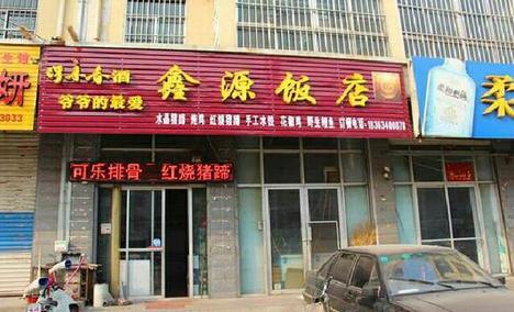 北京天鑫源饭店