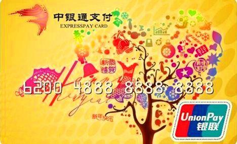 北京中欣礼品卡