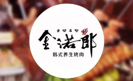 金诺郎韩式自助烤肉 - 大图