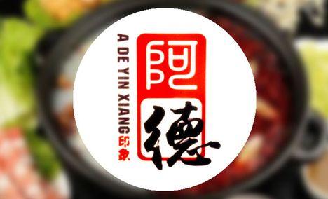 阿德印象火锅(荥阳店)