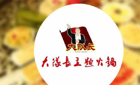 重庆大队长主题火锅(延安店)