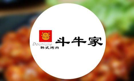 斗牛家烧烤(二一零店)