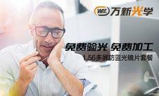 万新光学O2O配镜(锋豪眼镜新街口店)