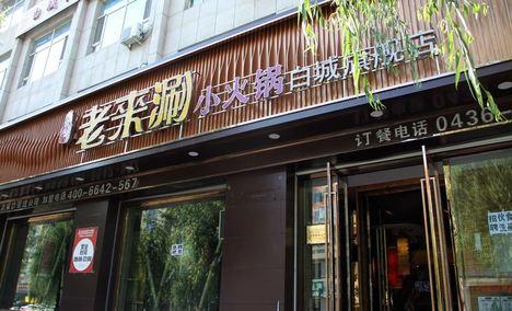 老来涮小火锅(海明店)