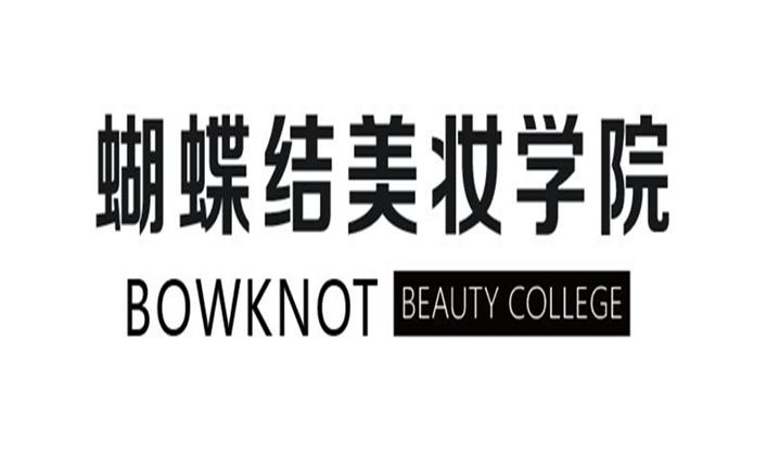 蝴蝶结美妆学院