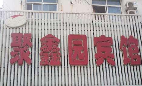 聚鑫园宾馆