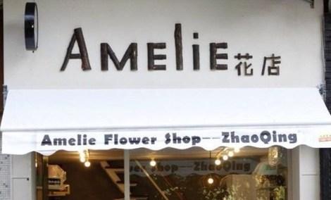 艾米莉花店