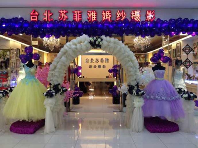 台北苏菲雅婚纱摄影