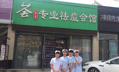 荟草堂(红星街店)