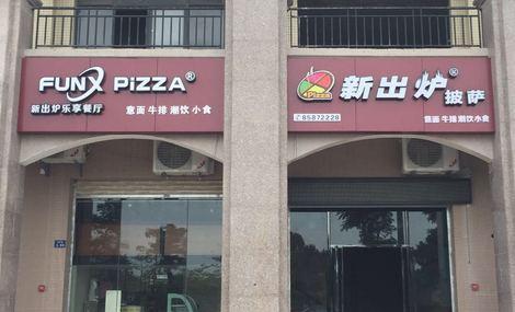 新出炉手工披萨 - 大图