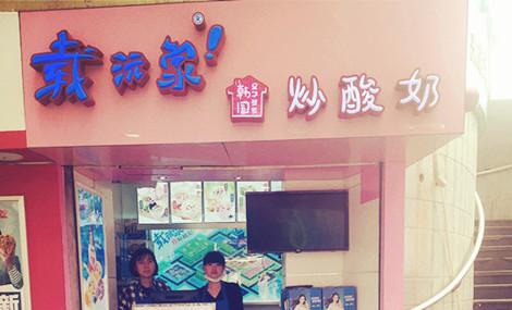 载沅家韩国炒酸奶(绿地瀛海店)