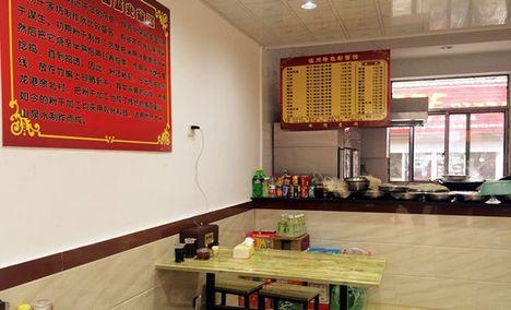 温州粉面馆