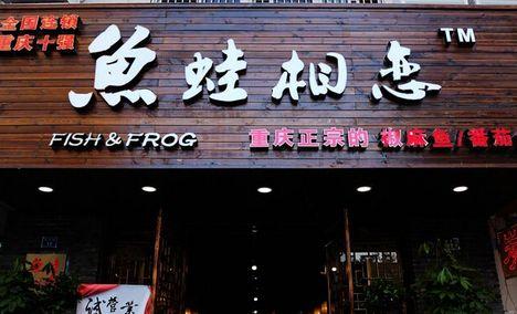 鱼蛙相恋(四平路店)