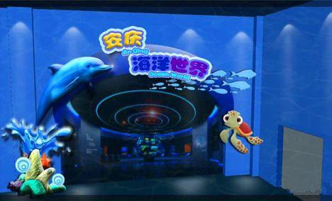 海洋世界(吾悦店)
