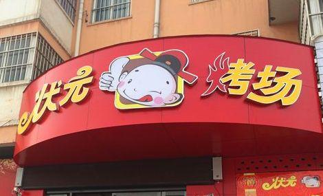 状元烤场(林州店)