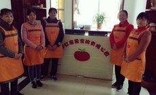 红果果家政公司