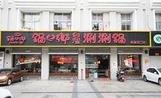 锅之郷台湾刷刷锅(美食街店)