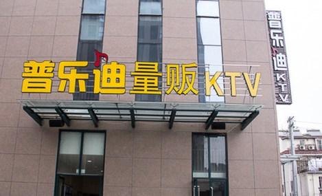 普乐迪量贩式KTV(轻纺城店)