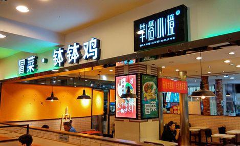 芊签小境冒菜·钵钵鸡(气象台路店)