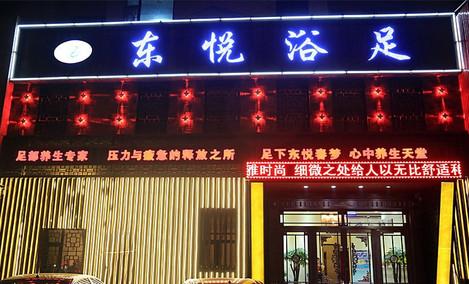 东悦浴足(亚泰大街店)