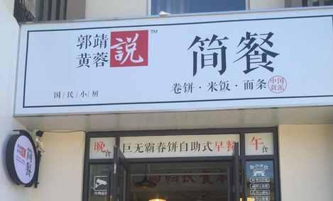 郭靖黄蓉说简餐