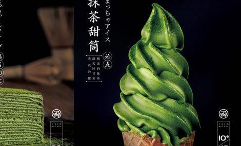 西尾抹茶(吾悦店)