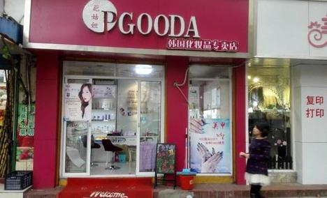 葩姑妲PGOODA韩国化妆品专卖店