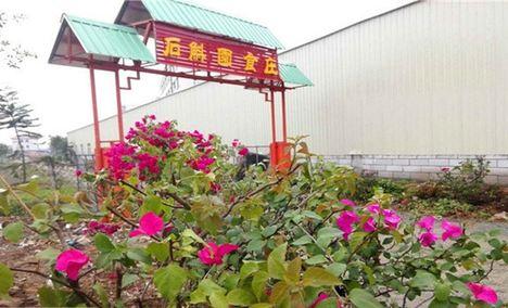 石斛花海农庄