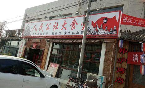 人民公社大食堂(后沙峪店)