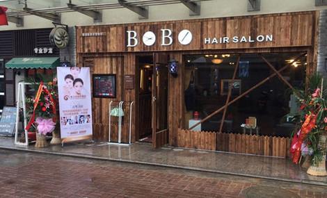 香港BOBO造型(观前店)