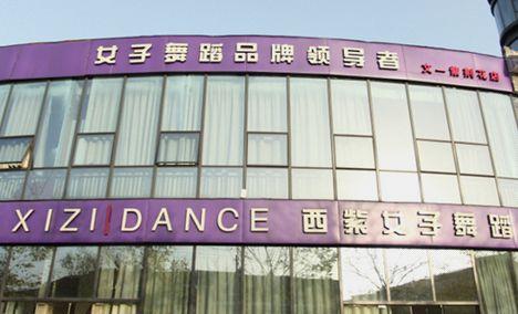 西紫女子舞蹈(文一紫荆花店)