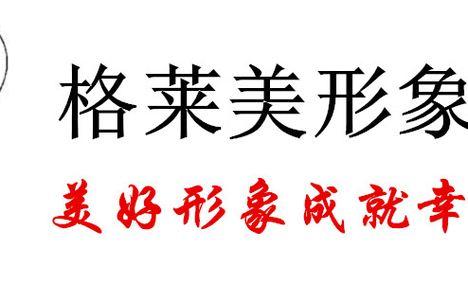 格莱美形象策划(深圳有限公司店)
