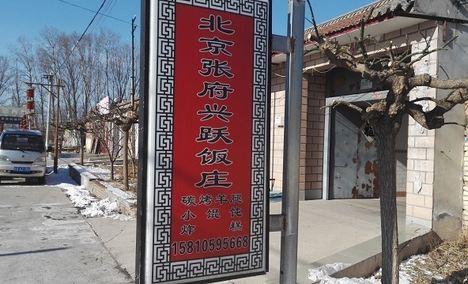北京张府兴跃饭庄