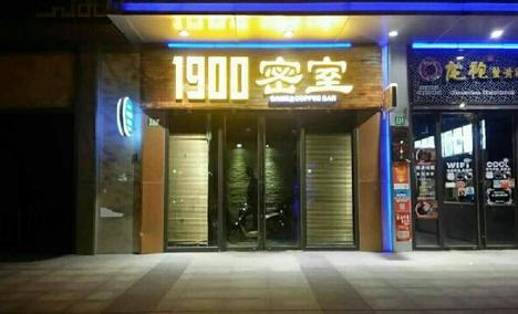 1900密室(松江区店)
