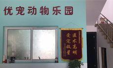 优宠动物医院(杨柳青店)