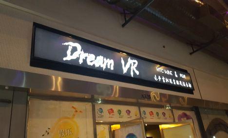 Dream VR虚拟现实游戏俱乐部