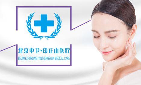 北京中卫印正山医疗美容 - 大图