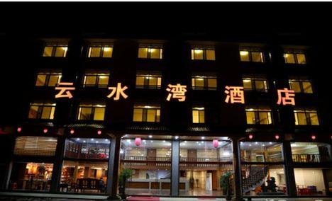 漳州云水湾酒店