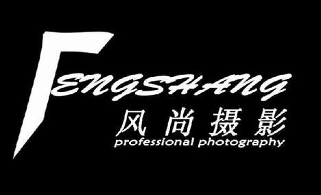 风尚视觉摄影(乐松广场店)