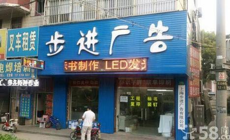 步进图文广告(纪鹤公路华新店)