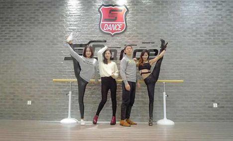 S.DANCE舞蹈工作室