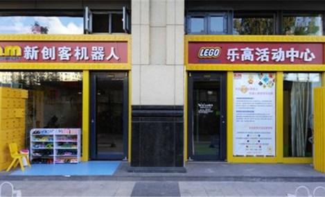 新创客机器人(北京方糖中心店)