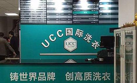 ucc 国际洗衣(盛世华南店)