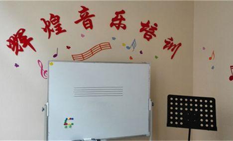 辉煌音乐培训