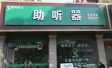 嘉兴惠耳助听器(新华南路店)