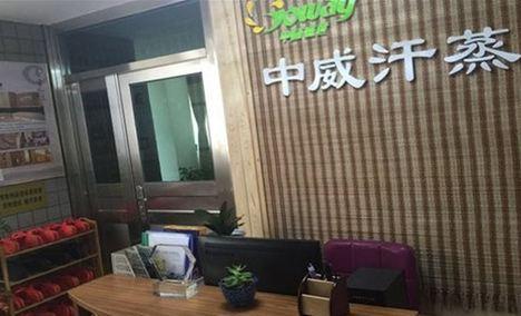 中威电气石养生馆