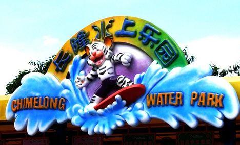 广州长隆水上乐园成人票