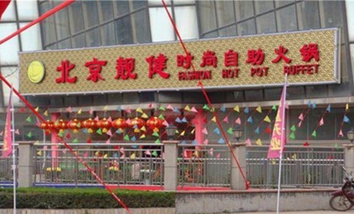 北京靓建时尚自助火锅(章丘店)